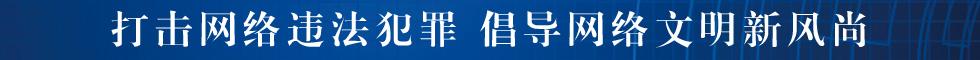泰安市打击网络违法犯罪倡议书和网络文明风尚传播倡议书
