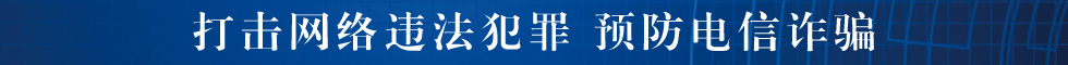 泰安市打击网络违法犯罪倡议书和预防网络诈骗